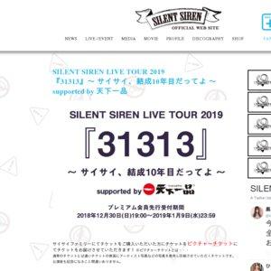SILENT SIREN 2019 『31313』〜 サイサイ、結成10年目だってよ 〜 東京公演
