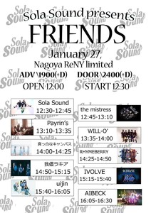 Sola Sound presents 「FRIENDS」