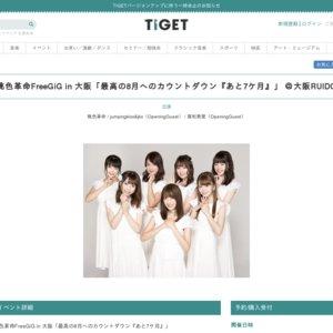 桃色革命FreeGiG in 大阪「最高の8月へのカウントダウン『あと7ケ月』」