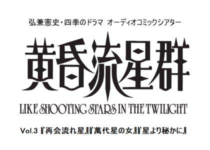 弘兼憲史・四季のドラマ オーディオコミックシアター「黄昏流星群」Vol.3(2/13)