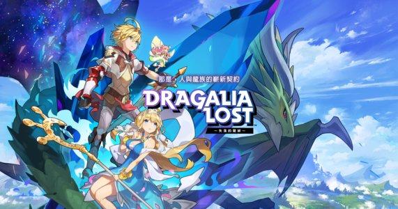 台北ゲームショウ2019 2日目 任天堂とCygames『ドラガリアロスト』