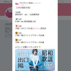 Anibox瓦町店 山田麻莉奈・原奈津子・aki来店ビンゴ大会(2019/01/26)