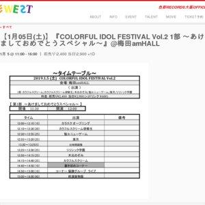 COLORFUL IDOL FESTIVAL Vol.2 1部 ~あけましておめでとうスペシャル~