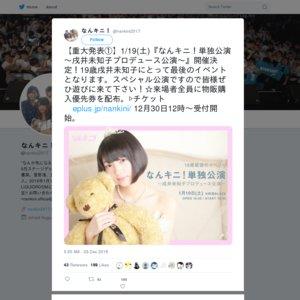 なんキニ!単独公演 〜戌井未知子プロデュース公演〜
