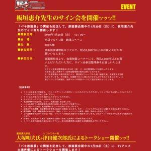バキ原画展 TVアニメ出演声優によるトークショー