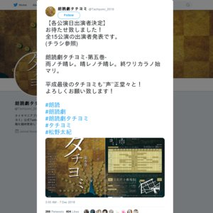 タイキマニアプロデュースVol.9 朗読劇『タチヨミ-第五巻-』1/17 19時公演