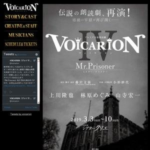 クリエ プレミア音楽朗読劇『VOICARION(ヴォイサリオン)Ⅳ Mr.Prisoner』 東京公演 3月3日 18:00