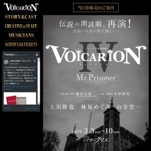 クリエ プレミア音楽朗読劇『VOICARION(ヴォイサリオン)Ⅳ Mr.Prisoner』 東京公演 3月7日 19:00