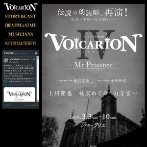 クリエ プレミア音楽朗読劇『VOICARION(ヴォイサリオン)Ⅳ Mr.Prisoner』 東京公演 3月8日 19:00