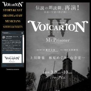 クリエ プレミア音楽朗読劇『VOICARION(ヴォイサリオン)Ⅳ Mr.Prisoner』 東京公演 3月9日 18:00