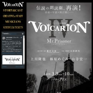 クリエ プレミア音楽朗読劇『VOICARION(ヴォイサリオン)Ⅳ Mr.Prisoner』 東京公演 3月10日 13:30