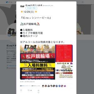 幻.no × シンハービール