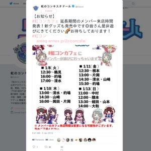 虹のコンキスタドールCafé メンバー来店イベント 2019/1/13 14:00~