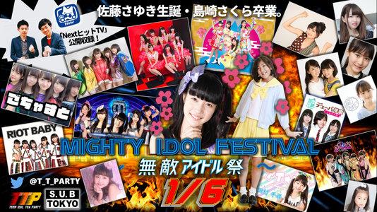 無敵アイドル祭Vol.34~佐藤さゆき生誕・島崎さくら卒業