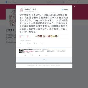 モエオチ!~小林ゆう独演会 其の弐~ 昼の部