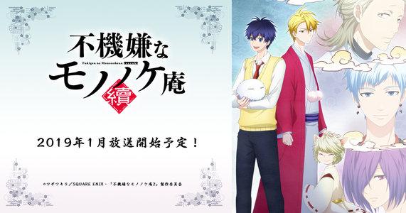 TVアニメ「不機嫌なモノノケ庵 續」スペシャルイベント~現世の夏、満喫旅~【夜の部】