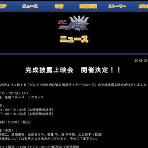 ビルド NEW WORLD 仮面ライダークローズ完成披露上映会1回目