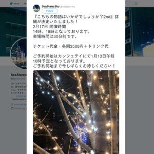 SeaStarrySky 朗読劇 「こちらの物語はいかがでしょうか?2nd」第2部