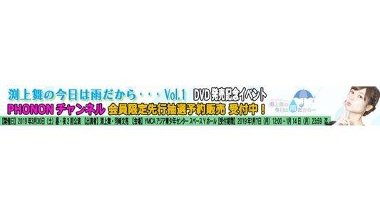 渕上舞の今日は雨だから…vol.1DVD発売記念イベント 一部
