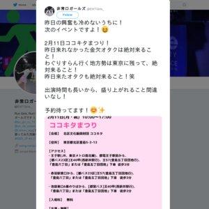 ココキタまつり 2019