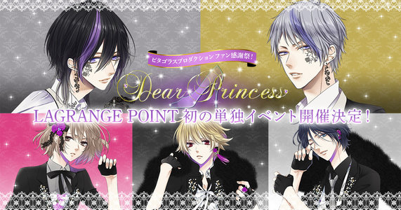 LAGRANGE POINT単独イベント「Dear Princess」 NIGHT