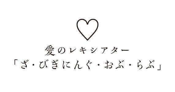 愛のレキシアター「ざ・びぎにんぐ・おぶ・らぶ」3/30