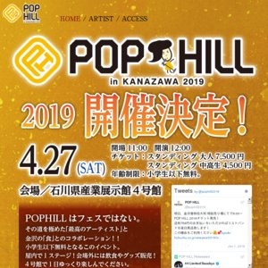 POP HILL 2019 in 金沢
