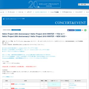 Hello! Project 20th Anniversary!! Hello! Project 2019 WINTER 〜YOU & I〜 1/19