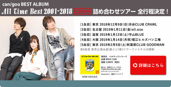 All Time Best 2001-2018 can詰め 詰め合わせツアー 滋賀守山公演
