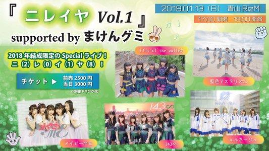 『ニレイヤ Vol.1』supported by まけんグミ