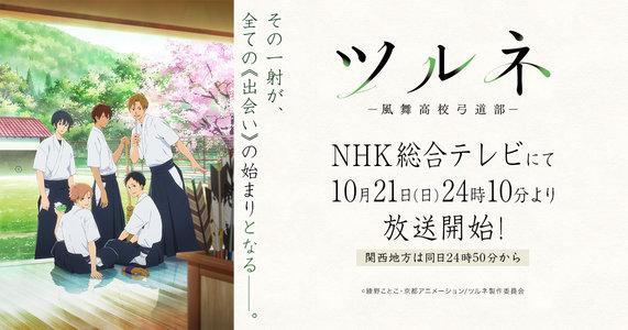 『ツルネ ―風舞高校弓道部―』Blu-ray&DVD第一巻 発売記念 お渡し会【追加の部】