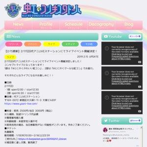 1部「#とにかくかわいい虹コン」