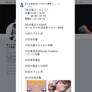 大阪まりえBAR(2019/1/22)