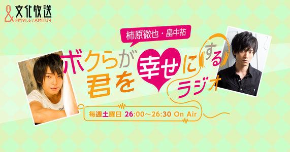 「ボルラジ1周年記念イベント THANK YOU!」【1部~昼の部~】