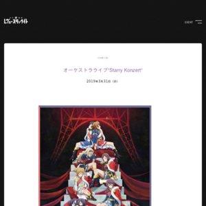 """「少女☆歌劇 レヴュースタァライト」オーケストラライブ""""Starry Konzert"""" 夜の部"""