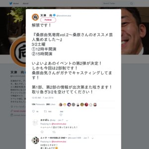 桑原由気寄席Vol.2 〜桑原さんのオススメ芸人集めました〜 2部
