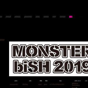 MONSTER biSH 2019 香川公演 ~祝モンバス20周年! 今年だって絶対出たいぞモンバス!!~