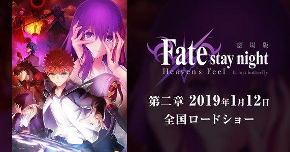 劇場版「Fate/stay night [Heaven's Feel]」Ⅱ.lost butterfly 第二週目舞台挨拶 川崎チネチッタ