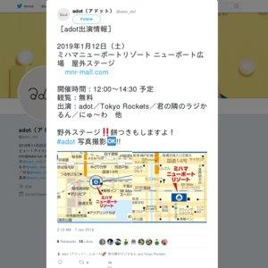 ミハマニューポートリゾート ニューポート広場 無銭イベント(仮)