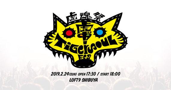TIGER SOUL FES. 虎魂祭 LV.1 〜前略、渋谷より勇気と希望と愛を込めて〜