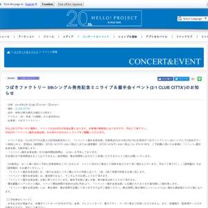つばきファクトリー 5thシングル発売記念ミニライブ&握手会イベント(2/1 CLUB CITTA') ①