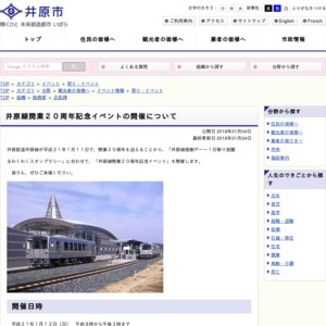 井原鉄道20周年記念イベント