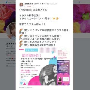ミライスカートバンド結成1周年ワンマン