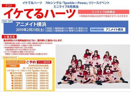 イケてるハーツ 7thシングル「Sparkle☆Power」リリースイベント ミニライブ&特典会 アニメイト横浜【2回目】