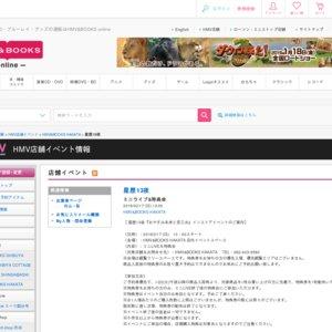 星歴13夜『おやすみ未来と恋乙女』インストアイベント HMV&BOOKS HAKATA