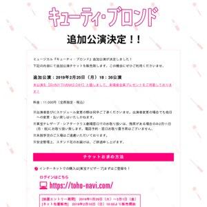ミュージカル 『キューティ・ブロンド』 東京公演 2/25 18:30 SHINY THANKS DAY 【追加公演】