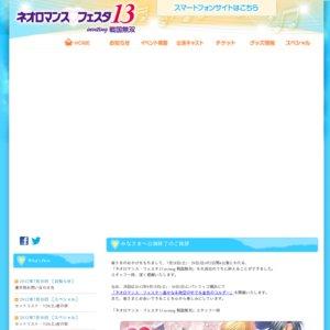 ネオロマンス・フェスタ13 inviting 戦国無双 (7/29夜公演)