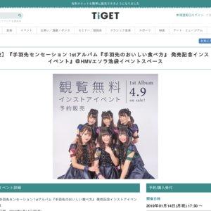 『手羽先センセーション 1stアルバム『手羽先のおいしい食べ方』 発売記念インストアイベント』