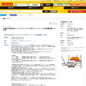 GANG PARADEインストアイベント@タワーレコード名古屋近鉄パッセ店 1部