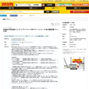 GANG PARADEインストアイベント@タワーレコード名古屋近鉄パッセ店 2部